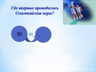 Где впервые проводились Олимпийские игры?