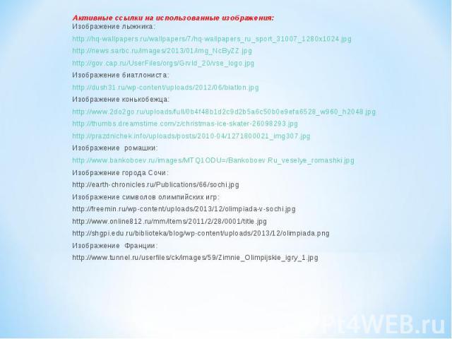 Активные ссылки на использованные изображения:Изображение лыжника:Активные ссылки на использованные изображения:Изображение лыжника:http://hq-wallpapers.ru/wallpapers/7/hq-wallpapers_ru_sport_31007_1280x1024.jpghttp://news.sarbc.ru/images/2013/01/im…