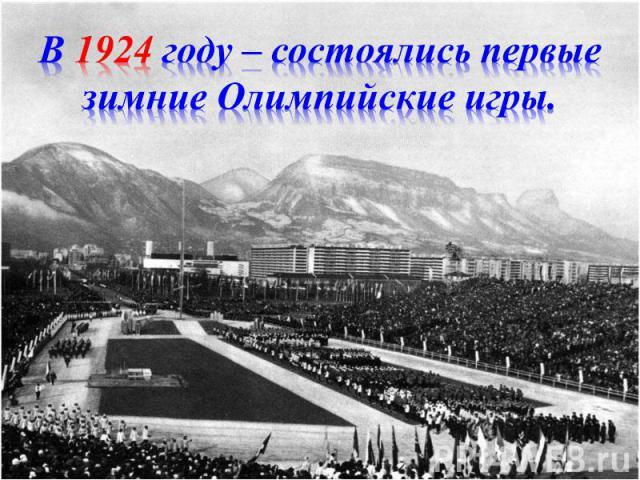 В 1924 году – состоялись первые зимние Олимпийские игры.