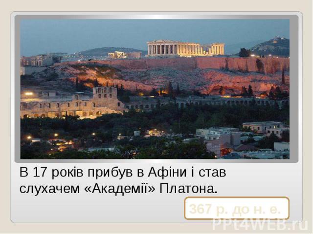 В 17 років прибув в Афіни і став слухачем «Академії» Платона.