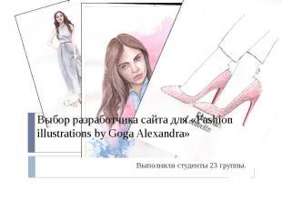Выбор разработчика сайта для «Fashion illustrations by Goga Alexandra» Выполнили