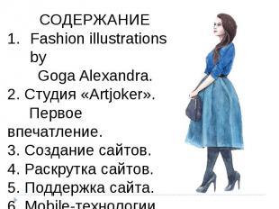 СОДЕРЖАНИЕFashion illustrations by Goga Alexandra.2. Студия «Artjoker». Первое в