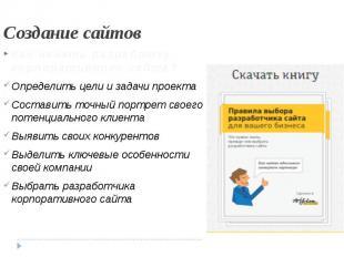 Создание сайтовКак начать разработку корпоративного сайта?Определить цели и зада