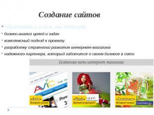 Создание сайтовОбратившись к ним, мы получим:бизнес-анализ целей и задачкомплекс