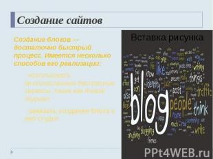 Создание сайтовСоздание блогов— достаточно быстрый процесс. Имеется нескол