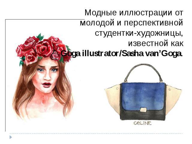 Модные иллюстрации от молодой и перспективной студентки-художницы, известной какGoga illustrator/Sasha van'Goga.