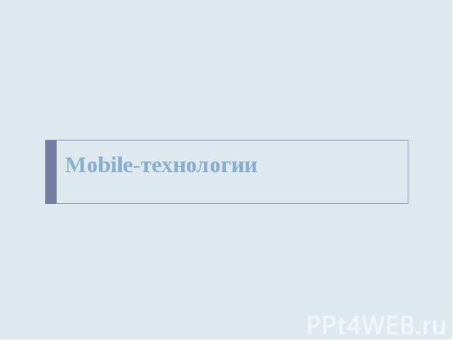 Mobile-технологии