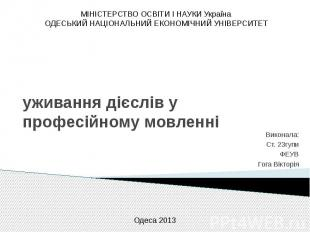 МІНІСТЕРСТВО ОСВІТИ І НАУКИ УкраїнаОДЕСЬКИЙ НАЦІОНАЛЬНИЙ ЕКОНОМІЧНИЙ УНІВЕРСИТЕТ