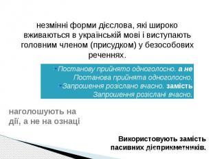 незмінні форми дієслова, які широко вживаються в українській мові і виступають г
