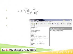 Нахождение числа Пи с помощью рядовФормула: Вычисления на компьютере:Количество