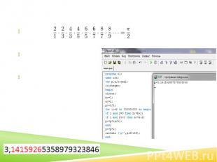 Формула Джона ВаллисаФормула:Вычисления на компьютере:Количество верных знаков п
