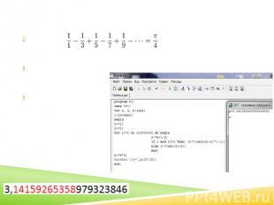 Формула Вильгельма ЛейбницаФормула:Вычисления на компьютере:Количество верныхзна