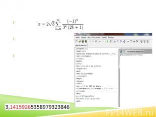 Нахождение числа Пи с помощью рядовФормула:Вычисления на компьютере:Количество в