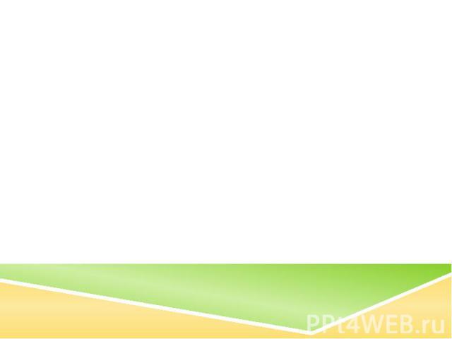 Число «Пи» и способы его вычисления на компьютере Автор: Орехова Екатерина, ученица 11 класса, МКОУ Плесской СОШ, обучающаяся в объединении «Программирование» МКОУ ДОД ЦДЮТНаучный руководитель: Юдин Андрей Борисович, учитель математики МКОУ Пл…