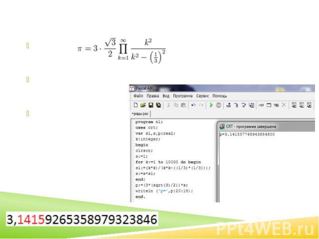 Нахождение числа Пи с помощью рядовФормула: Вычисления на компьютере:Количество верныхзнаков после запятой: 4