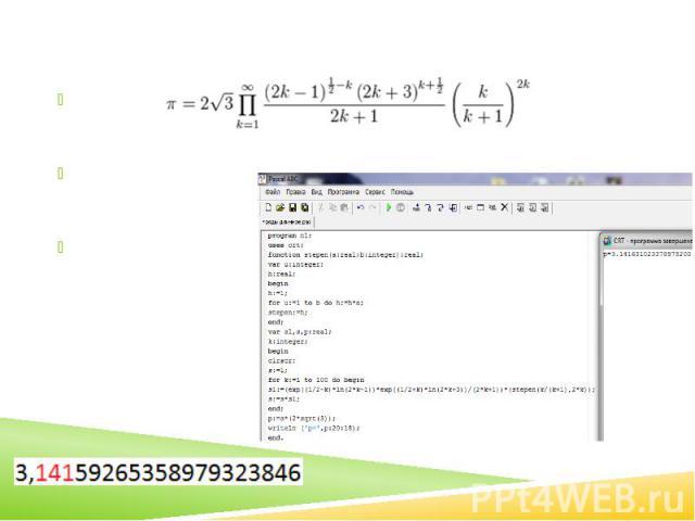 Нахождение числа Пи с помощью рядовФормула:Вычисления на компьютере:Количество верныхзнаков после запятой: 3