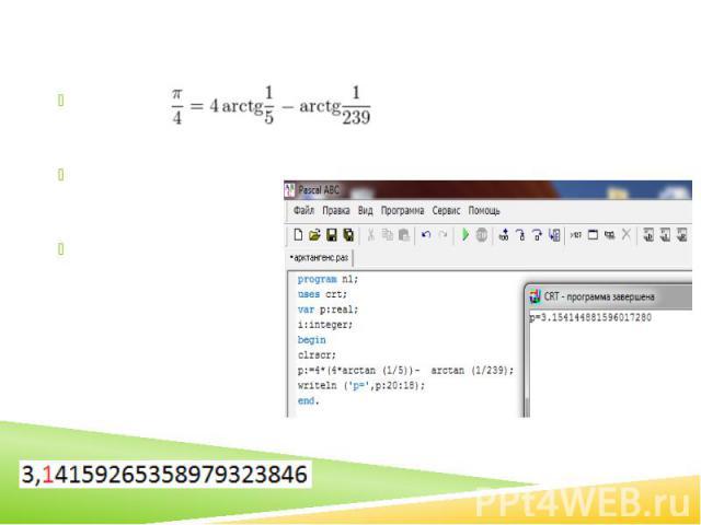 Формула Джона МэчинаФормула:Вычисления на компьютере:Количество верныхзнаков после запятой: 1