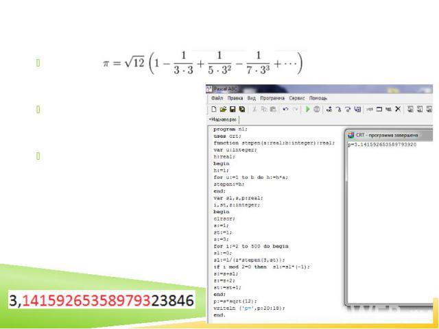 Ряд МадхавыФормула:Вычисления на компьютере:Количество верных знаков после запятой: 15