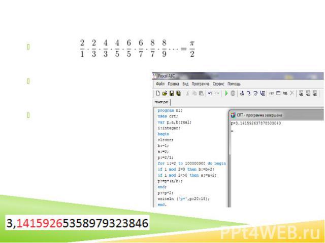 Формула Джона ВаллисаФормула:Вычисления на компьютере:Количество верных знаков после запятой: 7