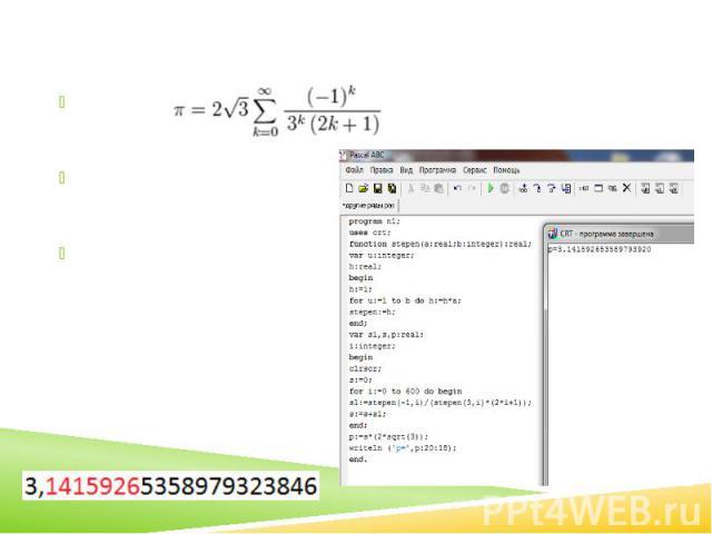 Нахождение числа Пи с помощью рядовФормула:Вычисления на компьютере:Количество верныхзнаков после запятой: 7