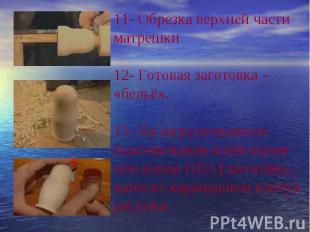 7- Выборка внутренней полости верхней части матрешки 8- Соединения нижней и верх