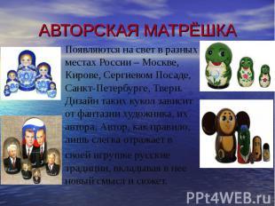 Появляются на свет в разных местах России – Москве, Кирове, Сергиевом Посаде, Са