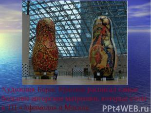 Художник Борис Краснов расписал самые большие авторские матрешки, которые стоят