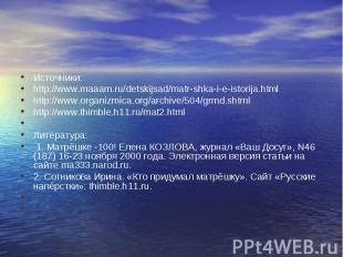 Источники:Источники:http://www.maaam.ru/detskijsad/matr-shka-i-e-istorija.htmlht
