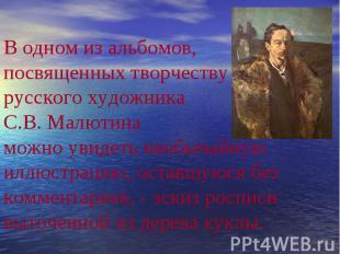 В одном из альбомов, посвященных творчеству русского художника С.В. Малютина мож