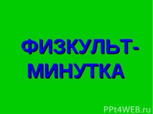 ФИЗКУЛЬТ-МИНУТКА
