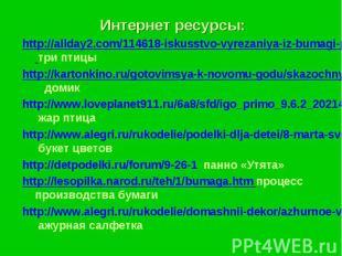 Интернет ресурсы:Интернет ресурсы:http://allday2.com/114618-iskusstvo-vyrezaniya