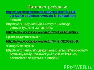 Интернет ресурсы:Интернет ресурсы:http://searchmasterclass.net/vyrezanie/363304-