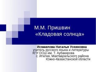М.М. Пришвин «Кладовая солнца»Исмаилова Наталья Усеиновна учитель русского языка