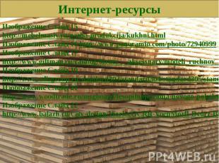 Фон Слайд 1, 2, 26 http://ivanovo-les.narod.ru/Фон Слайд 3-4 http://www.pilomat-