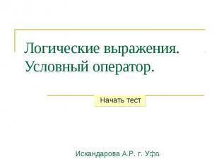 Логические выражения.Условный оператор.Искандарова А.Р. г. Уфа