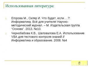 Использованная литература:Егорова М., Скляр И. Что будет, если …?: Информатика.
