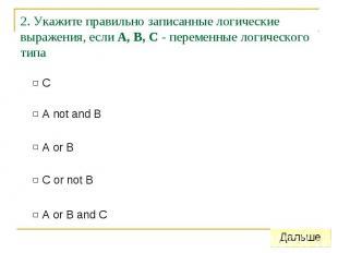 2. Укажите правильно записанные логические выражения, если А, В, С - переменные