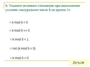 8. Укажите истинное отношение при выполнении условия «натуральное число k не кра