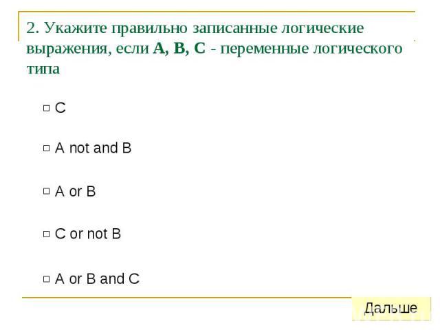 2. Укажите правильно записанные логические выражения, если А, В, С - переменные логического типа