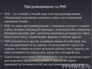 Программирование на PHP. PHP – это гибкий и легкий язык web-программирования, об