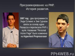 Программирование на PHP. История развития.1997 год - два программиста Энди Гутма