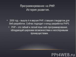 Программирование на PHP. История развития.2000 год – вышла 4-я версия PHP, ставш