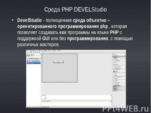 Среда PHP DEVELStudioDevelStudio -полноценнаясреда объектно – ориент