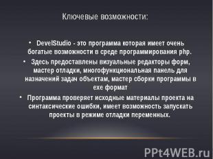 Ключевые возможности:DevelStudio - это программа которая имеет очень богат