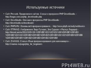 Используемые источникиСайт Pro-web. Продвижение сайтов. Статья о программе PHP D