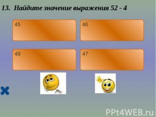 13. Найдите значение выражения 52 - 4