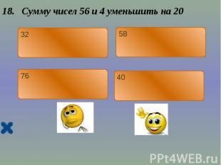 17. Если 90 уменьшить на 5, то получится