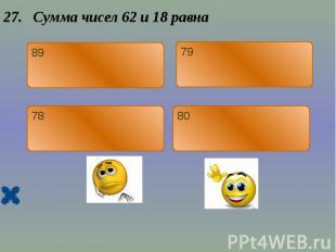 27. Сумма чисел 62 и 18 равна