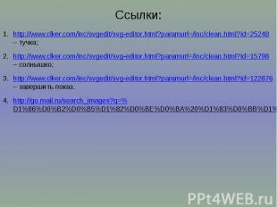 Ссылки:http://www.clker.com/inc/svgedit/svg-editor.html?paramurl=/inc/clean.html