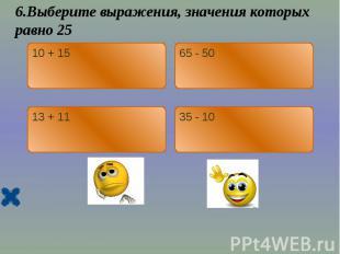 6.Выберите выражения, значения которых равно 25